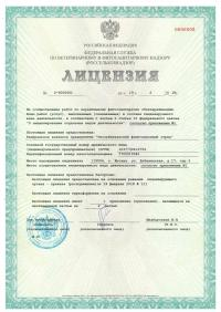 Лицензия 19.01.18.jpg