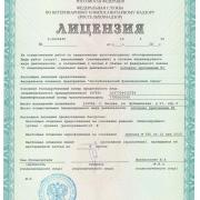 ФКП «РФО» выдана ЛИЦЕНЗИЯ на осуществление работ по карантинному фитосанитарному обеззараживанию